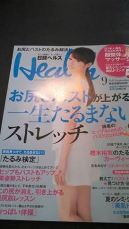 日経ヘルス9月号に掲載していただきました。