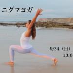 9/24(日)レディニグマヨガ in 沖縄  YOGA WING