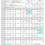12月のレッスンスケジュール♡