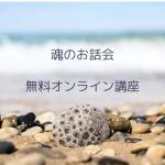 魂のお話会 オンライン無料講座