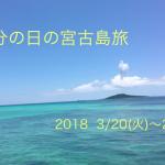 春分の日の宮古島旅 3/20~22