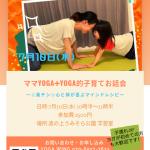 ママヨガ、親子ヨガイベント開催します!