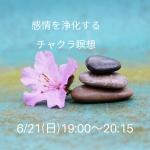 6/21(日)夏至のチャクラ瞑想 予約申し込み受付開始
