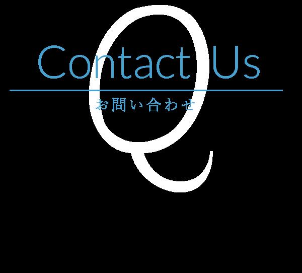 お問合せフォームはこちらお気軽にご連絡ください。