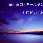 〜牡牛座の満月に向かって〜 ビーチヨガ×キールタン in 沖縄