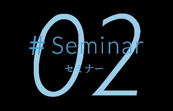 #02 Seminer セミナー